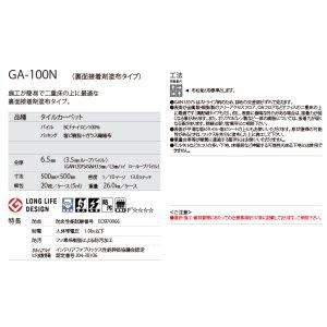 画像3: 【東リ】のりつき タイルカーペット GA100N 50cm×50cm 施工が簡易で二重床の上に最適な裏面接着剤塗布タイプ。★送料無料(北海道、沖縄県、離島は除きます)