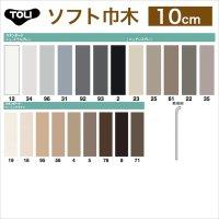 【東リ】 ソフト巾木 Rナシ TH100RN 1セット25枚 巾木
