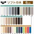 画像1: 【東リ】 ソフト巾木 Rアリ TH60 1セット25枚 巾木 (1)