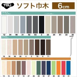 画像1: 【東リ】 ソフト巾木 Rアリ TH60 1セット25枚 巾木