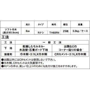 画像2: 【東リ】 ソフト巾木 Rナシ TH60RN 1セット25枚 巾木