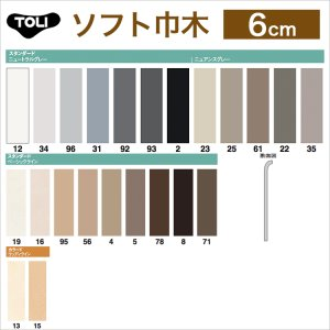 画像1: 【東リ】 ソフト巾木 Rナシ TH60RN 1セット25枚 巾木