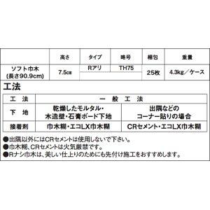 画像2: 【東リ】 ソフト巾木 Rアリ TH75 1セット25枚 巾木