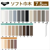 【東リ】 ソフト巾木 Rアリ TH75 1セット25枚 巾木