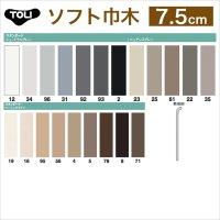 【東リ】 ソフト巾木 Rナシ TH75RN 1セット25枚 巾木