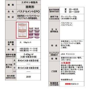 画像2: 【東リ】 バスナセメントEPO BNEP-L 16kg 浴室用床シートバスナフローレ・バスナアルティ専用接着剤