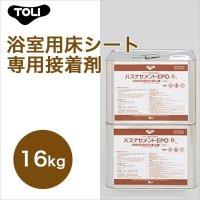 【東リ】 バスナセメントEPO BNEP-L 16kg 浴室用床シートバスナフローレ・バスナアルティ専用接着剤