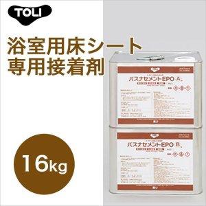 画像1: 【東リ】 バスナセメントEPO BNEP-L 16kg 浴室用床シートバスナフローレ・バスナアルティ専用接着剤