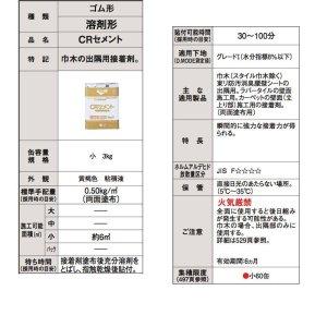 画像2: 【東リ】 CRセメント CRC-S 3kg 巾木の出隅用接着剤
