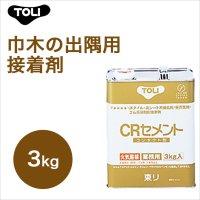 【東リ】 CRセメント CRC-S 3kg 巾木の出隅用接着剤
