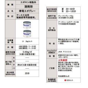 画像2: 【東リ】 導電エポグレー DENC-S 2kg アース工法用短絡部専用接着剤