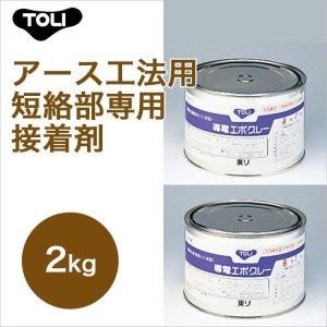 画像1: 【東リ】 導電エポグレー DENC-S 2kg アース工法用短絡部専用接着剤