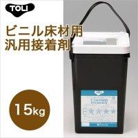 【東リ】エコAR600 EAR600-L 15kg 床 接着剤 クッションフロア・フロアタイル用接着剤
