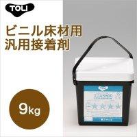 【東リ】エコAR600 EAR600-M 9kg 床 接着剤 クッションフロア・フロアタイル用接着剤