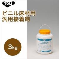 【東リ】エコAR600 EAR600-S 3kg 床 接着剤 クッションフロア・フロアタイル用接着剤