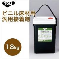 【東リ】エコGAセメント EGAC-L 18kg 接着剤 タイルカーペット・床敷きビニル床タイル