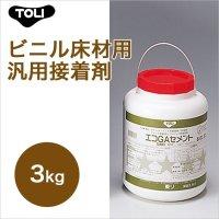【東リ】エコGAセメント EGAC-S 3kg 接着剤 タイルカーペット・床敷きビニル床タイル 3kg