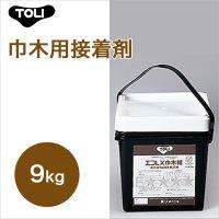 【東リ】 エコLX巾木糊 ELXTHC-M 9kg 巾木用接着剤