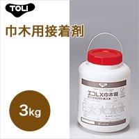 【東リ】 エコLX巾木糊 ELXTHC-S 3kg 巾木用接着剤