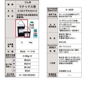 画像2: 【東リ】 エコロイヤルセメント ERC-L 18kg はけ付 汎用性のある経済的な接着剤