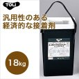 画像1: 【東リ】 エコロイヤルセメント ERC-L 18kg はけ付 汎用性のある経済的な接着剤 (1)