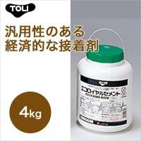【東リ】 エコロイヤルセメント ERC-S 4kg 汎用性のある経済的な接着剤