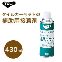 【東リ】 GAスプレー GASP 430ml(1本) 補助接着剤