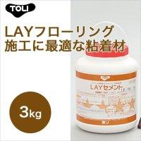 【東リ】LAYセメント LAYC-3 3kg はけ付 3kg