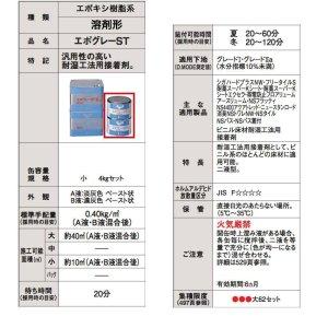 画像2: 【東リ】 エポグレーST NSTEP-L 4kg ビニル床材耐湿工法用接着用 二液型