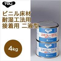【東リ】 エポグレーST NSTEP-L 4kg ビニル床材耐湿工法用接着用 二液型