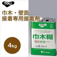 【東リ】 巾木糊 NTHC-L 4kg 巾木・ビニル床材壁面接着用