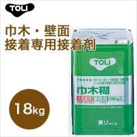 【東リ】巾木糊 NTHC-L 18kg 巾木・ビニル床材壁面接着用
