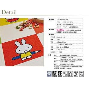 画像4: 【東リ】ディックブルーナパネルカーペット 40cm×40cm ケース(2枚)スマイフィールアタック260と組み合わせ可能