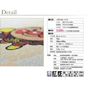 画像3: 【東リ】アンパンマンパネルカーペット 40cm×40cm(2枚単位)スマイフィールアタック260と組み合わせ可能