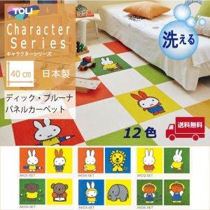 画像1: 【東リ】ディックブルーナパネルカーペット 40cm×40cm ケース(2枚)スマイフィールアタック260と組み合わせ可能