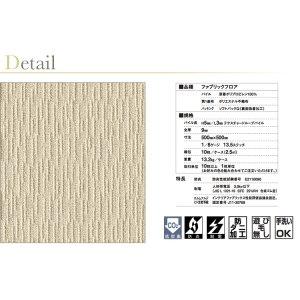 画像3: 【東リ】ファブリック スマイフィール スクエア2100 FF2101・2102・2103・2104・2105 50cm×50cm
