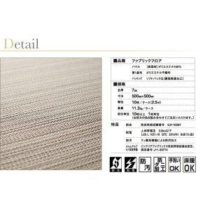 画像3: 【東リ】ファブリック テキスタイルフロア7000 FF7001・7002・7003・7004・7005・7006 50cm×50cm