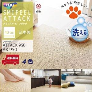 画像1: 【東リ】ファブリック スマイフィールアタック950 AK9501・9502・9503・9504