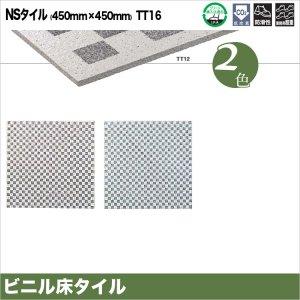 画像1: 【東リ】 NSタイル ケース(14枚) 450mm×450mm特に防滑性を必要とする空間に最適。優れた耐久性の防滑性タイル。