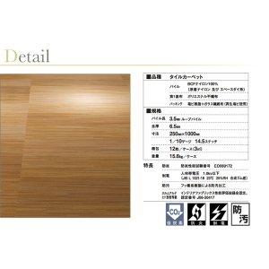 画像3: 【東リ】タイルカーペットGX-9300V GX9301V-9309V  25cm×100cm オーガニックな質感は、麻や竹など 自然素材を思わせる。グッドデザイン賞受賞。