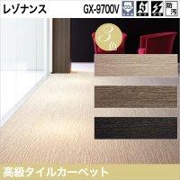 【東リ】タイルカーペットGX-9700V GX9701V-9703V 25cm×100cm タイルカーペットとは思えない伸びやかなデザイン。 木の不規則な美しさからインスピレーションを得ました。