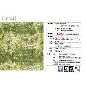 画像3: 【東リ】タイルカーペット GX-8500 GX8501-8503 50cm×50cm 光を受けてきらめく自然の風景を想起するデザイン。混ざり合う色彩と凹凸感が豊かな表情を醸し出します。