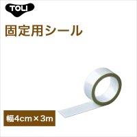 AKテープ 幅4cm×3m(1個)