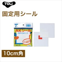 AKシール 10cm角 10枚 (10枚/袋入)