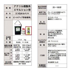 画像2: 【東リ】エコGAセメント EGAC4V-CA 1kg 接着剤 タイルカーペット・床敷きビニル床タイル 1kg