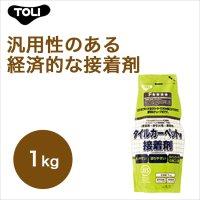 【東リ】エコGAセメント EGAC4V-CA 1kg 接着剤 タイルカーペット・床敷きビニル床タイル 1kg