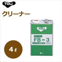 クリーナーFB3 FB-3 4リットル(1缶)