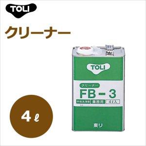 画像1: クリーナーFB3 FB-3 4リットル(1缶)